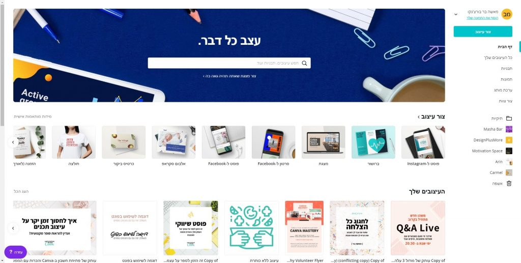 Screenshot of דף בית Canva 3