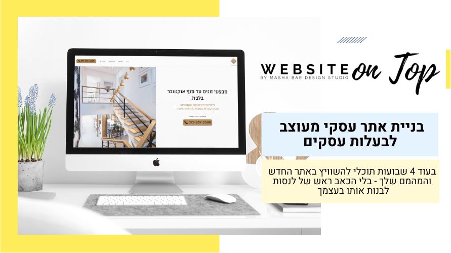 שרות בניית אתר עסקי לבעלות עסקים