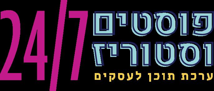 פוסטים וסטוריז לוגו ערכה 1