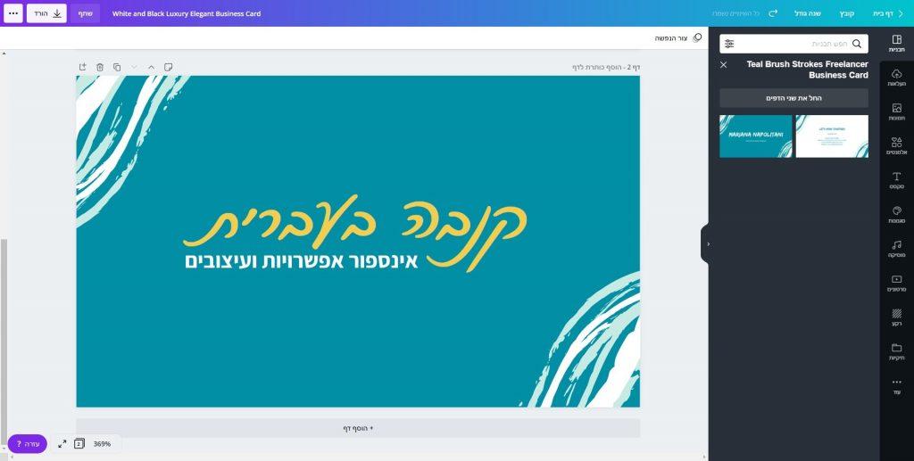 בתמונה ניתן לראות דוגמה של עיצוב שנוצר בתוך Canva בעברית