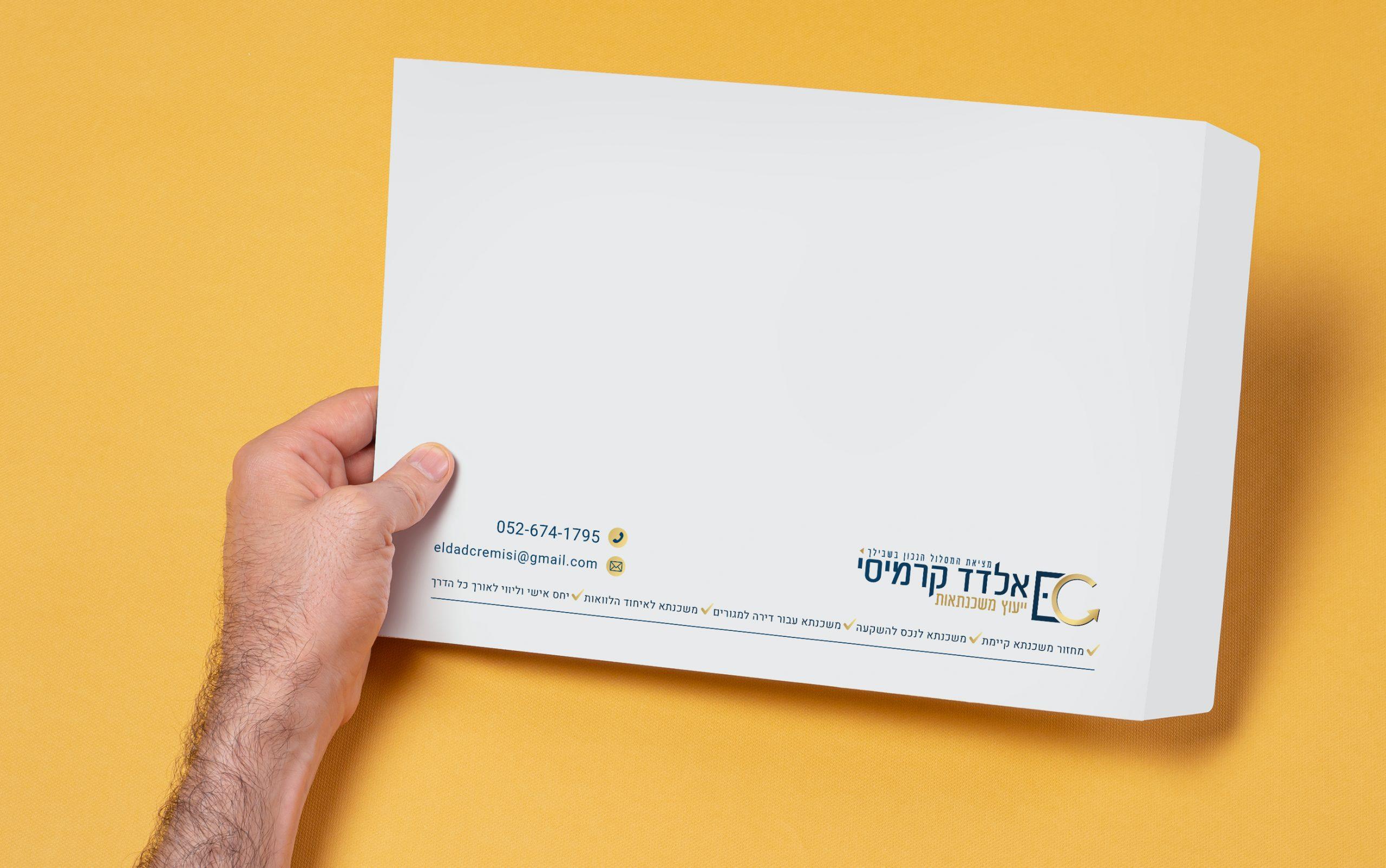 אלדד-קרמיסי- מיתוג עסקי - עיצוב מעטפה