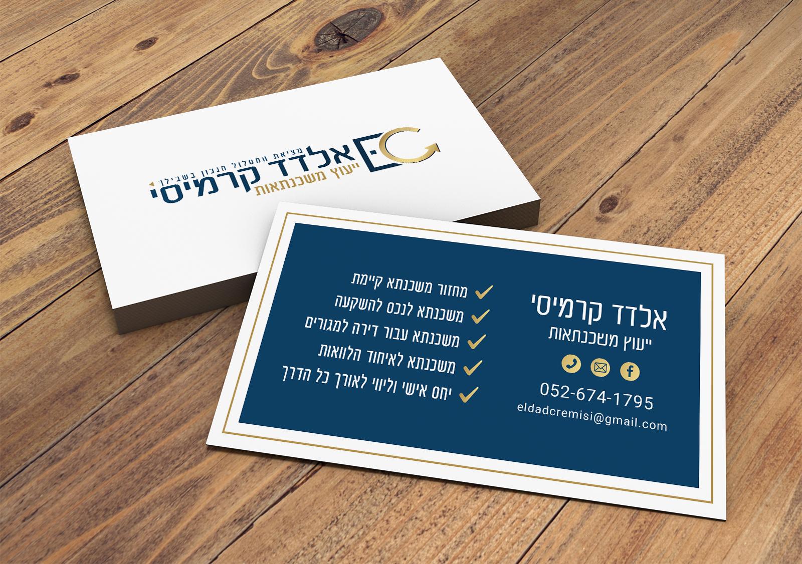 אלדד-קרמיסי- מיתוג עסקי - עיצוב כרטיס ביקור