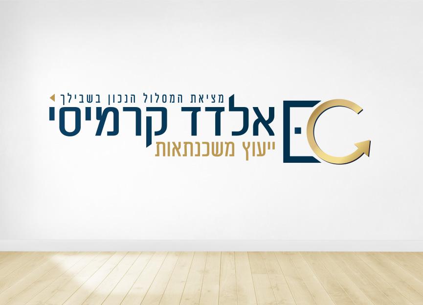 אלדד-קרמיסי- מיתוג עסקי - עיצוב לוגו
