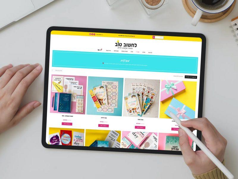 חנות דיגיטלית מתקדמת