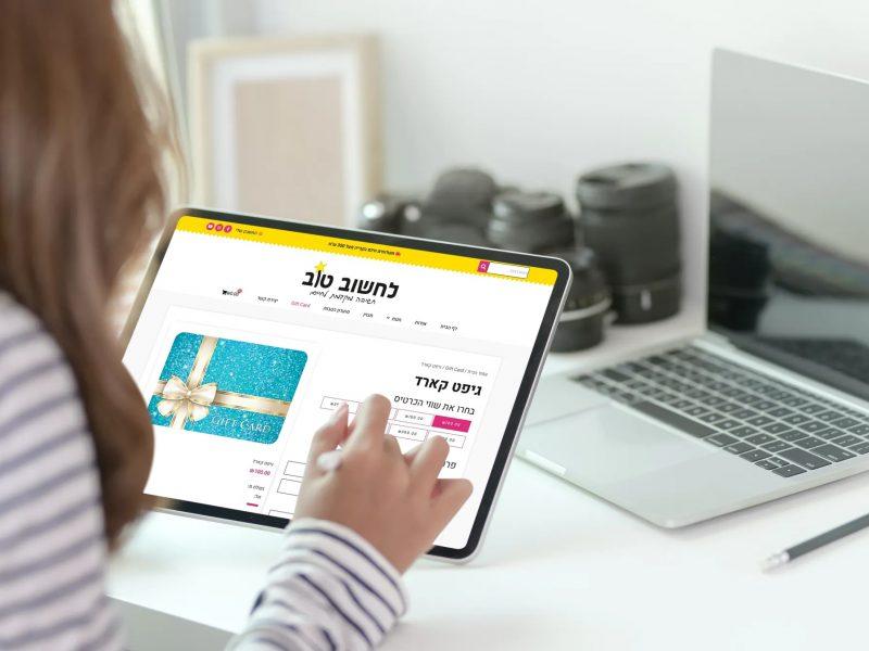 עיצוב חנות דיגיטלית משגעת